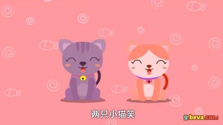贝瓦儿歌视频动画早教育儿95 三只小猫