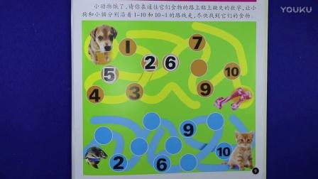 爱乐家园 亲子游戏 儿童智力游戏 猫吃鱼