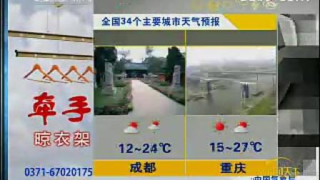 朝闻天下天气预报 20080326 2_土豆_高清视频在线观看