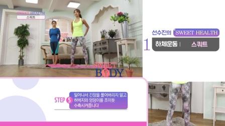 韩国美体、美腿健身操教程 瑜伽Squat