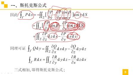 72.斯托克斯公式