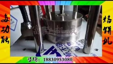 QN/商用水烙馍机视频 2到3秒自熟烙饼机演示/马鞍山8LL46