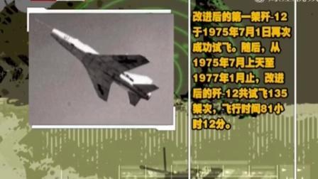 2017-03-18军情解码 已造成多架,但歼-12为何最终未能列装?