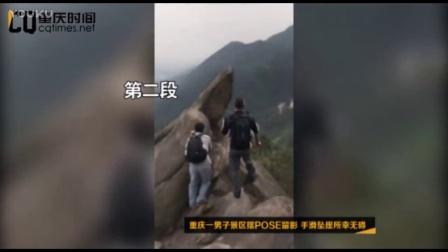 重庆一男子景区摆POSE留影 手滑坠崖所幸无碍