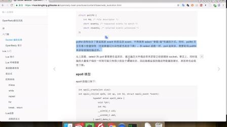 socket编程发展-openresty最佳实践1.1