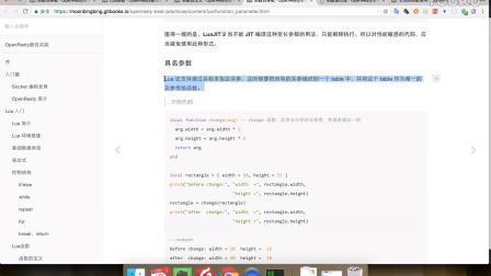 2.6 lua函数-openresty最佳实践