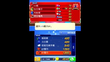 【雪激凌解说】3DS马里奥与路易RPG4 EP17:睡衣山与旋转跳跃
