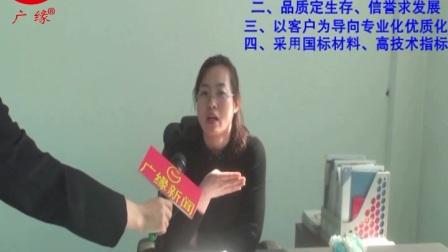丹东广缘科技新闻采访 广缘公司联合创始人&销售总监 杨总