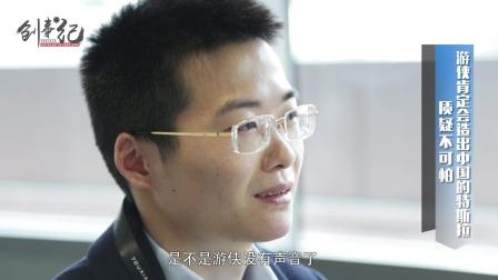 《创事纪》第九期:独家对话游侠汽车董事长卫俊