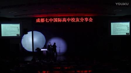 成都七中国际部校友分享会-王涛