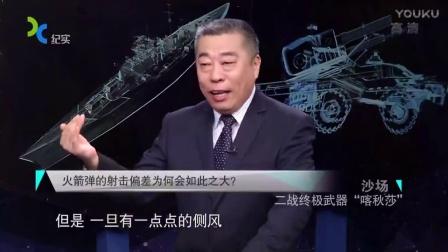 """《沙场》 20170320 二战终极武器""""喀秋莎"""""""