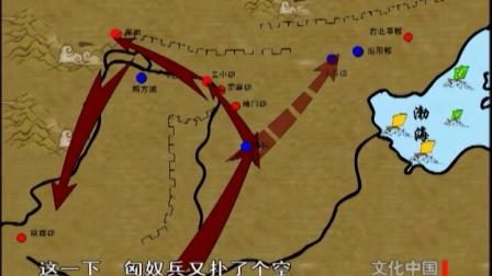 《文化中国之汉武大帝》04集上