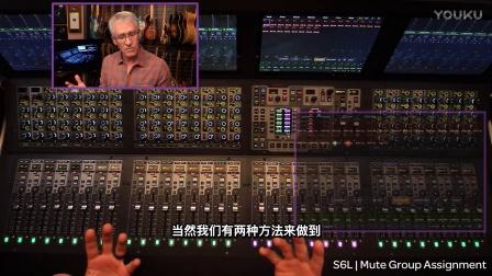 VENUE | S6L 操作流程系列视频8_静音编组编配
