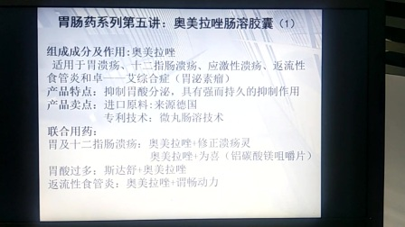 胃肠药系列第五讲:奥美拉唑肠溶胶囊(1)--辽宁连锁市场部