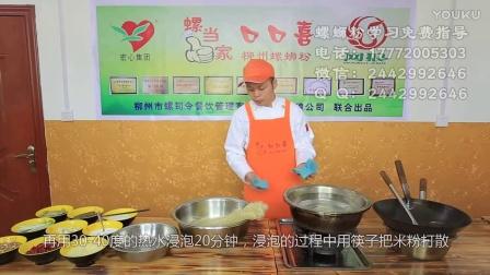 米粉技术培训柳州螺蛳粉技术小吃培训机构