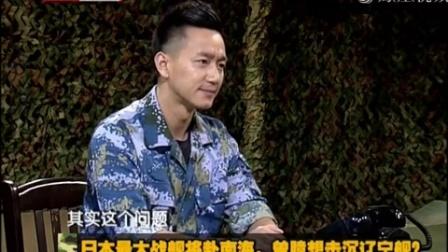 2017-03-21军情解码 日本最大战舰将赴南海,曾臆想击沉辽宁舰?