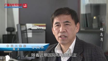 2016年度中国广播电视行业十大科技关键词--超高清
