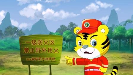 中国森林防火吉祥物虎威威系列动漫片