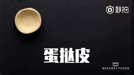 【碗有趣】自制葡式蛋挞!