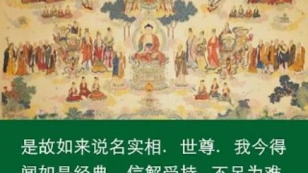 金刚经(慧律法师领众唱诵)