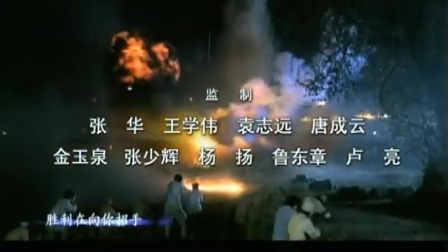 敌营十八年2008片头曲