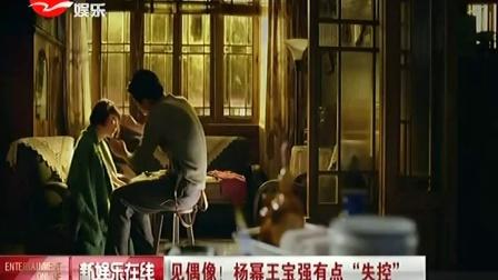 """见偶像!杨幂王宝强有点""""失控"""" 新娱乐在线 20170322"""