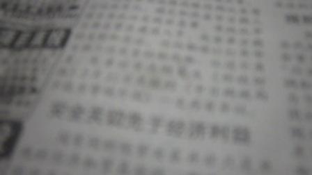 宋世雄在读报(1)