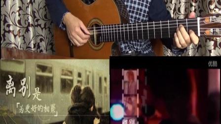 GuitarManH------MBX3901缺角电箱古典琴《离别》吉他独奏