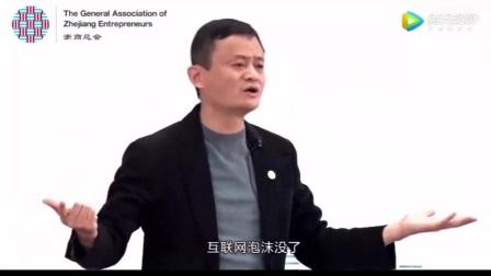 马云 演讲如何提升创新能力