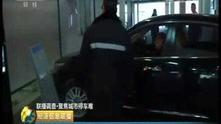 20170222 央视报道怡丰停车库以及对中国停车现状的剖析和展望
