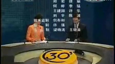新闻30分 20080504 结束+新闻频道预告包装(2006-2009)_土豆_高清视频在线观看