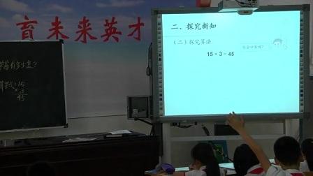 小学数学人教版三年级下册口算乘法-北海