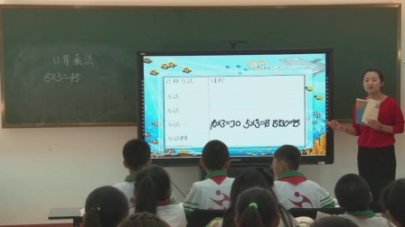 小学数学人教版三年级下册口算乘法-辽宁省 - 葫芦岛