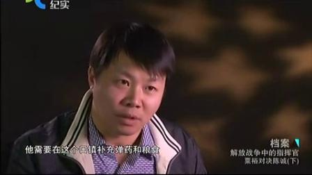 解放战争中的指挥官 粟裕对决陈诚(下) SMG档案 20170323
