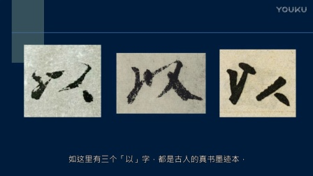 黄简讲书法:三级课程裹束28品赏3﹝书法教学视频﹞