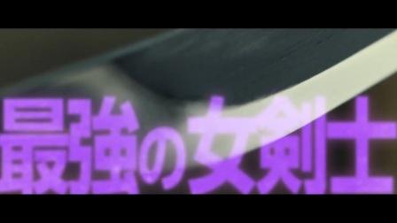 戸田恵梨香が美脚あらわ…色っぽい遊女姿も 映画「無限の住人」キャラクターPV(それでもスキ編)