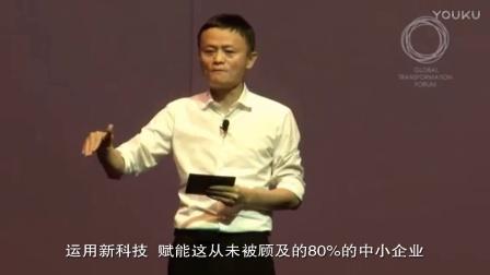马云马来西亚演讲,分享自己的失败与成功