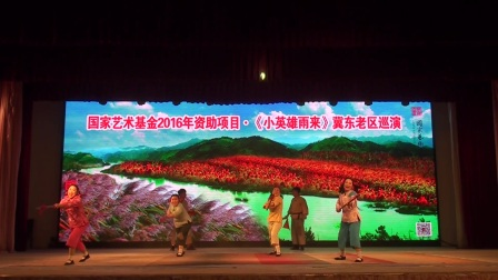 河北丰润区评剧团演出《小英雄雨来》
