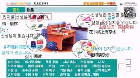 """小Q酱新延世韩国语第一册 第二课 第1讲韩语中怎么表达""""和"""""""