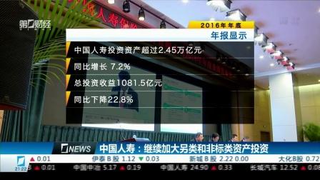 中国人寿:继续加大另类和非标类资产投资 财经夜行线 20170324 高清版