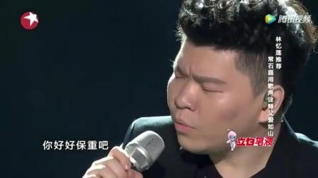 常石磊《老爸》唱得太好了!没有了炫技,浓浓的亲情令人回味!