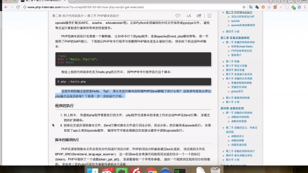 2.3.0 php脚本的执行.mov