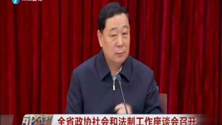 全省政协社会和法制工作座谈会召开 东南晚报 170324