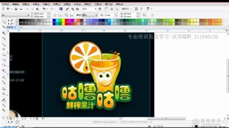 平面设计果汁LOGO教程 CDR商标教程