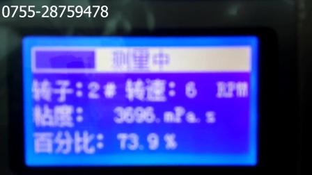 NDJ-5S数字智能粘度计-数显粘度计的操作使用视频与判读方法 深圳三利化学