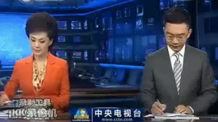 自制央视新闻联播片尾曲完整版_土豆_高清视频在线观看