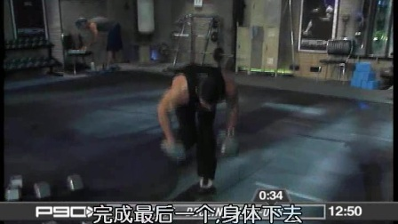 P90X.1.胸部和背部.Chest and back_2fg0
