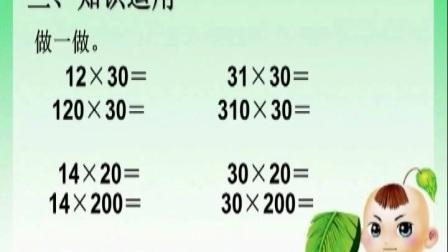 16.口算乘法(2)