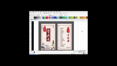 CDR X7教程 膏药的宣传封面设计视频