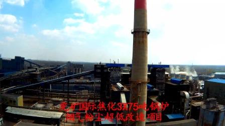 中冶节能环保超低排放改造项目